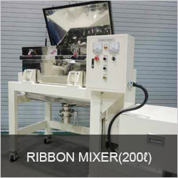 RIBBON MIXER(200ℓ)