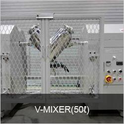 V-MIXER(50ℓ)